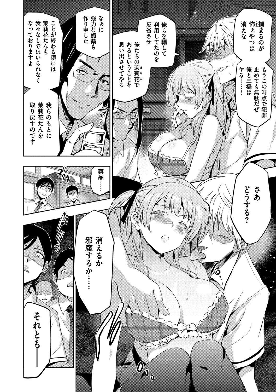 [Inue Shinsuke] Hime-sama Otoshi - Fallen Princesses [Digital] 166