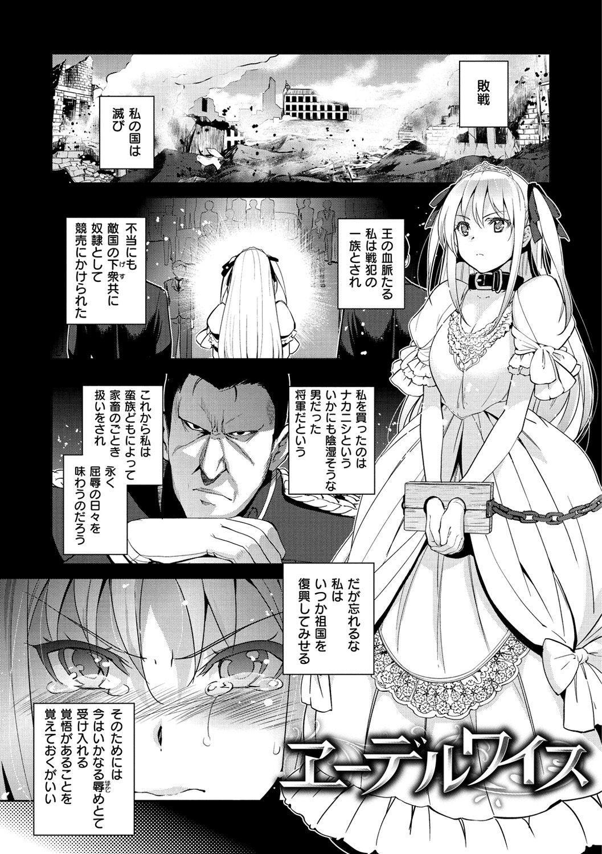 [Inue Shinsuke] Hime-sama Otoshi - Fallen Princesses [Digital] 187