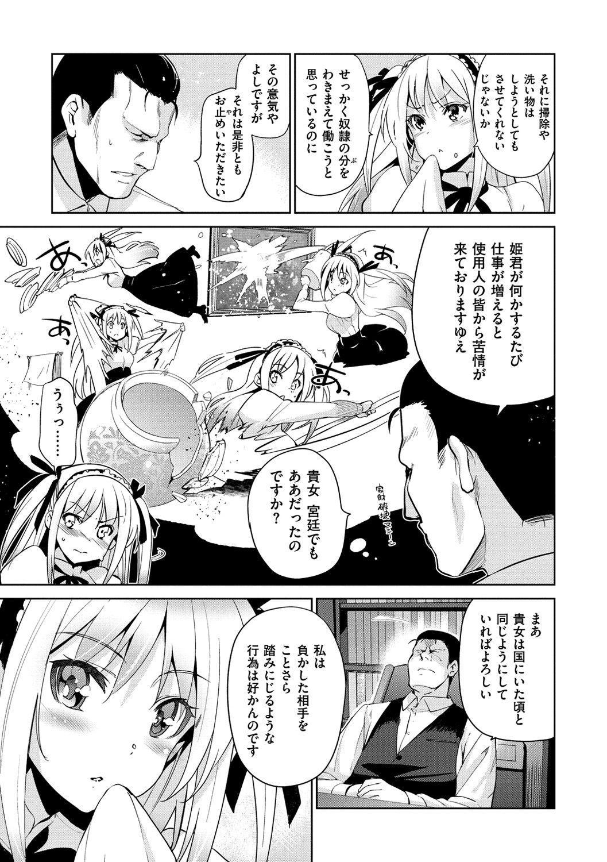 [Inue Shinsuke] Hime-sama Otoshi - Fallen Princesses [Digital] 189