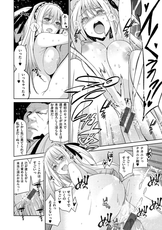 [Inue Shinsuke] Hime-sama Otoshi - Fallen Princesses [Digital] 208
