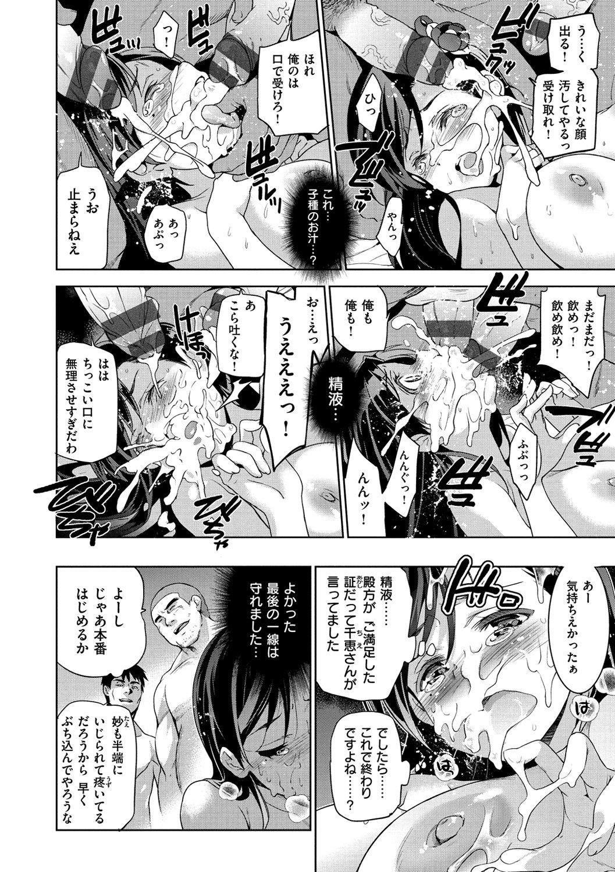 [Inue Shinsuke] Hime-sama Otoshi - Fallen Princesses [Digital] 22