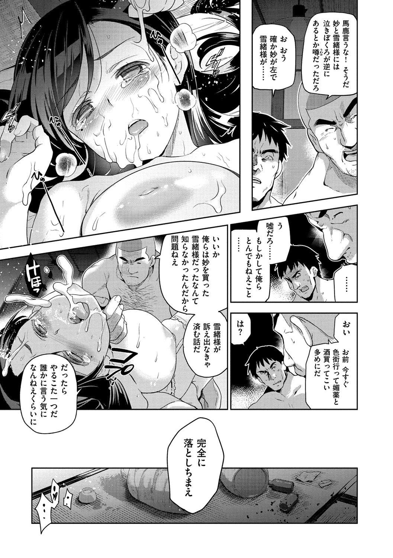 [Inue Shinsuke] Hime-sama Otoshi - Fallen Princesses [Digital] 29