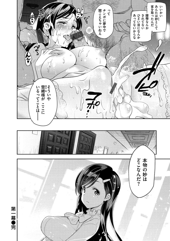 [Inue Shinsuke] Hime-sama Otoshi - Fallen Princesses [Digital] 38