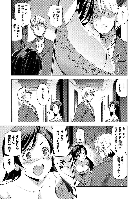 [Inue Shinsuke] Hime-sama Otoshi - Fallen Princesses [Digital] 41