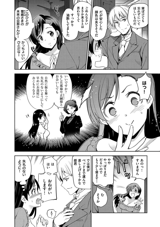 [Inue Shinsuke] Hime-sama Otoshi - Fallen Princesses [Digital] 42