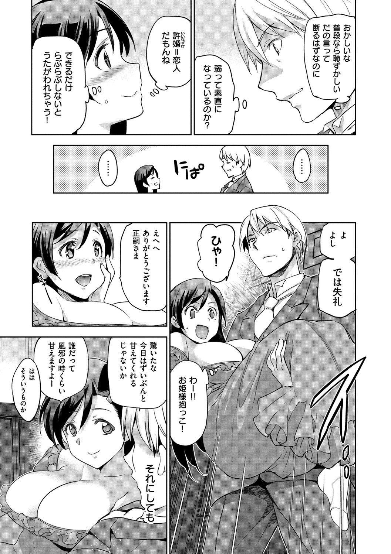 [Inue Shinsuke] Hime-sama Otoshi - Fallen Princesses [Digital] 43