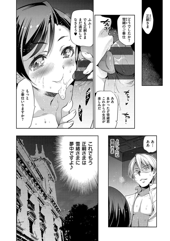 [Inue Shinsuke] Hime-sama Otoshi - Fallen Princesses [Digital] 66