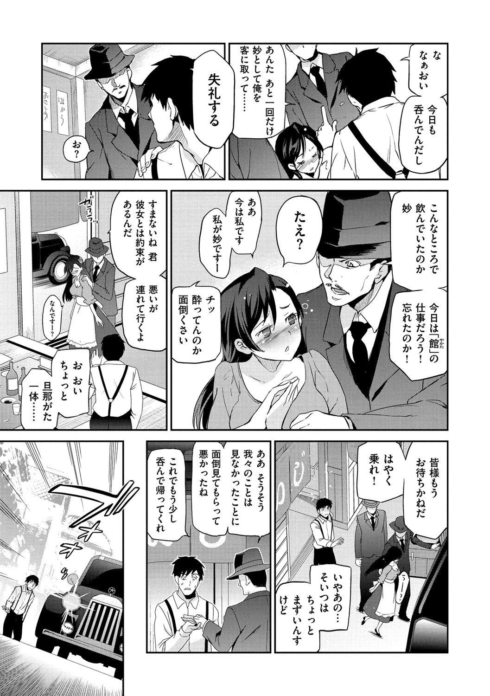 [Inue Shinsuke] Hime-sama Otoshi - Fallen Princesses [Digital] 71