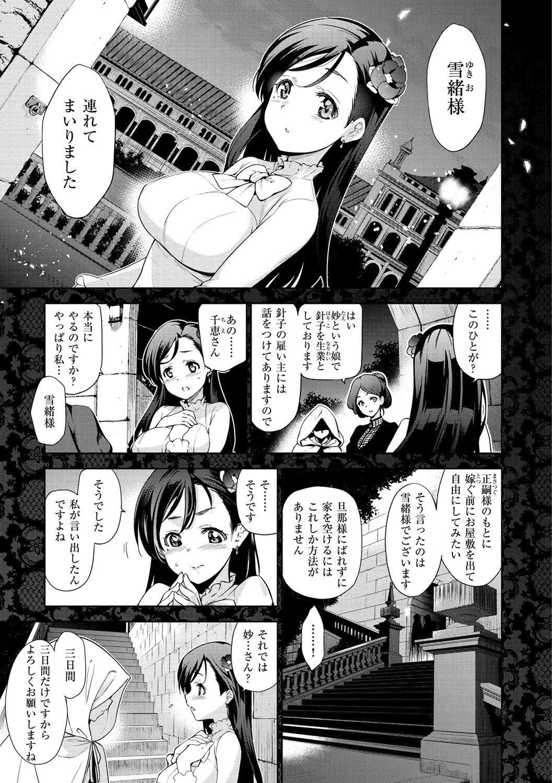 [Inue Shinsuke] Hime-sama Otoshi - Fallen Princesses [Digital] 7