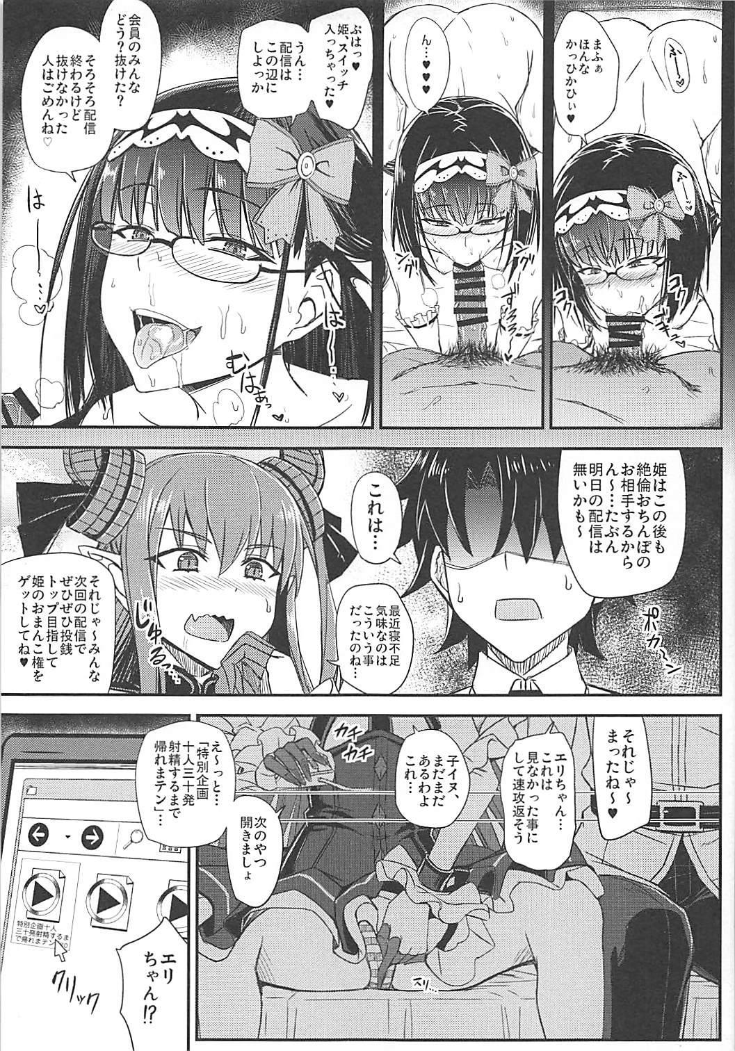 Gacha Hime-sama no Muri no Nai Kakin no Hiketsu 9