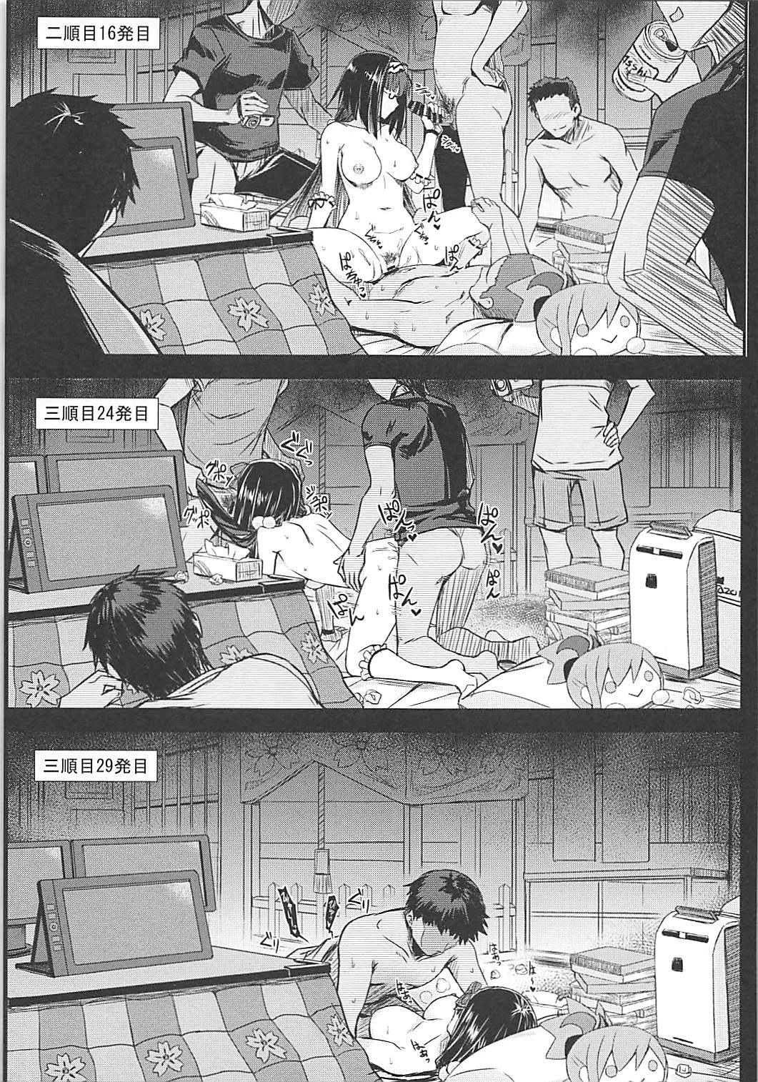 Gacha Hime-sama no Muri no Nai Kakin no Hiketsu 13