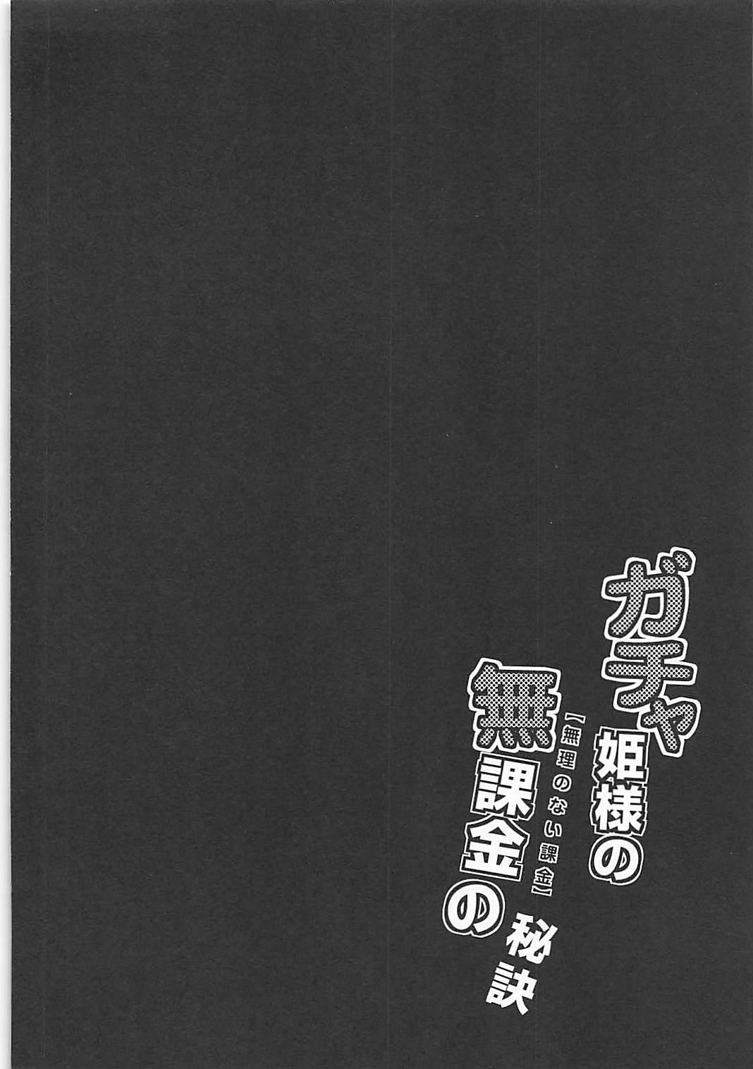 Gacha Hime-sama no Muri no Nai Kakin no Hiketsu 2