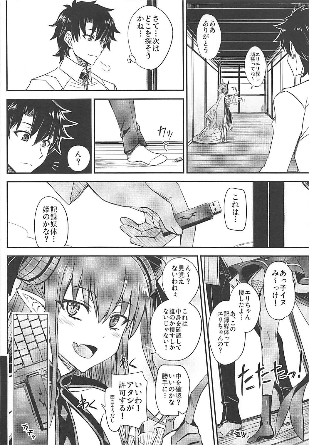 Gacha Hime-sama no Muri no Nai Kakin no Hiketsu 4