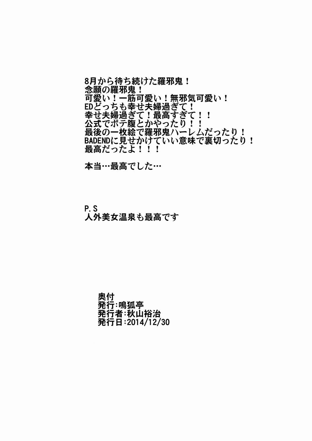 Jorōgumo no oni kan no wazawai 16