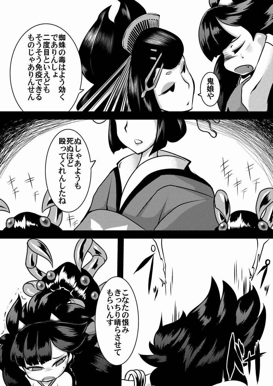 Jorōgumo no oni kan no wazawai 4
