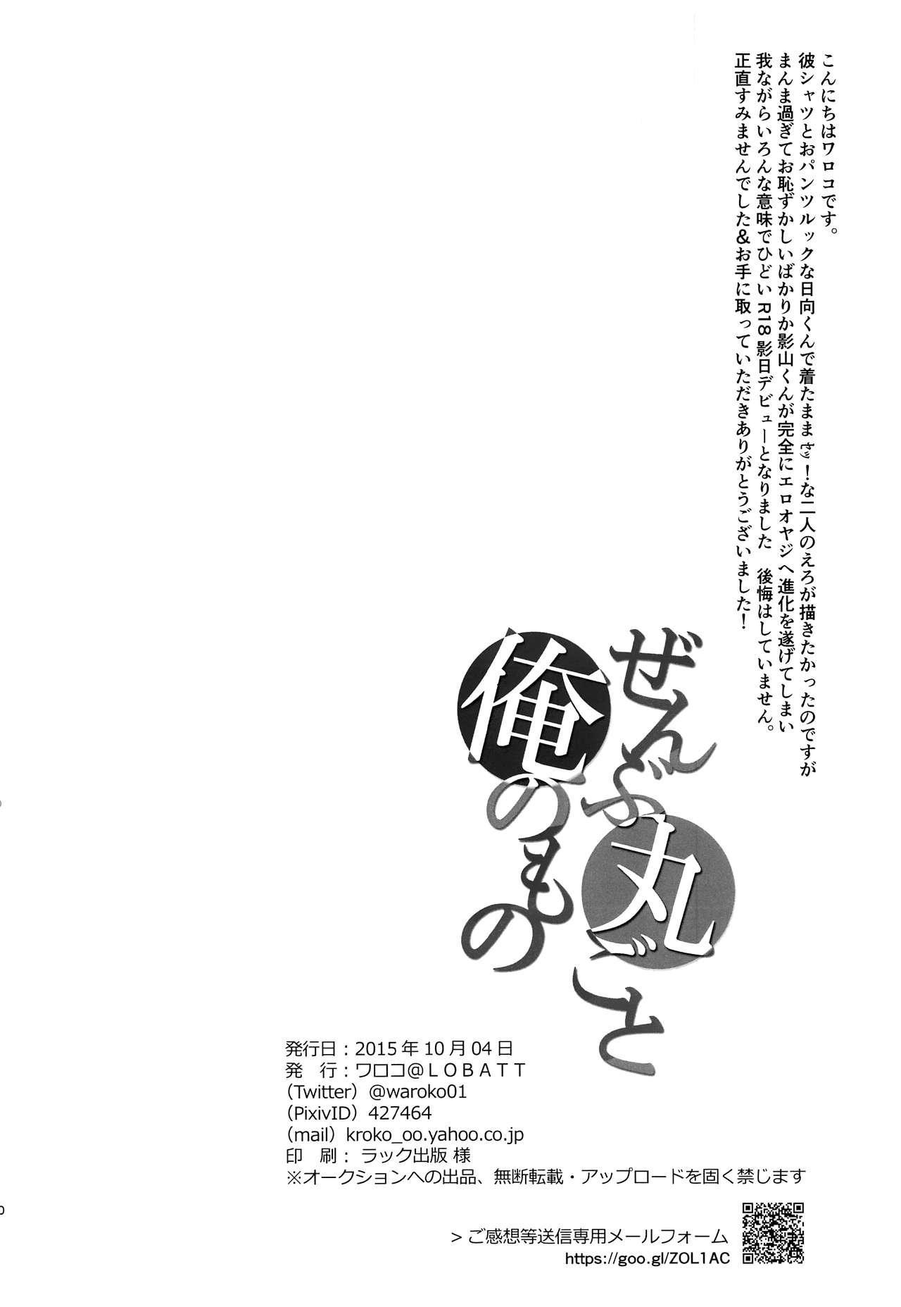 Zenbu Marugoto Ore no Mono 28