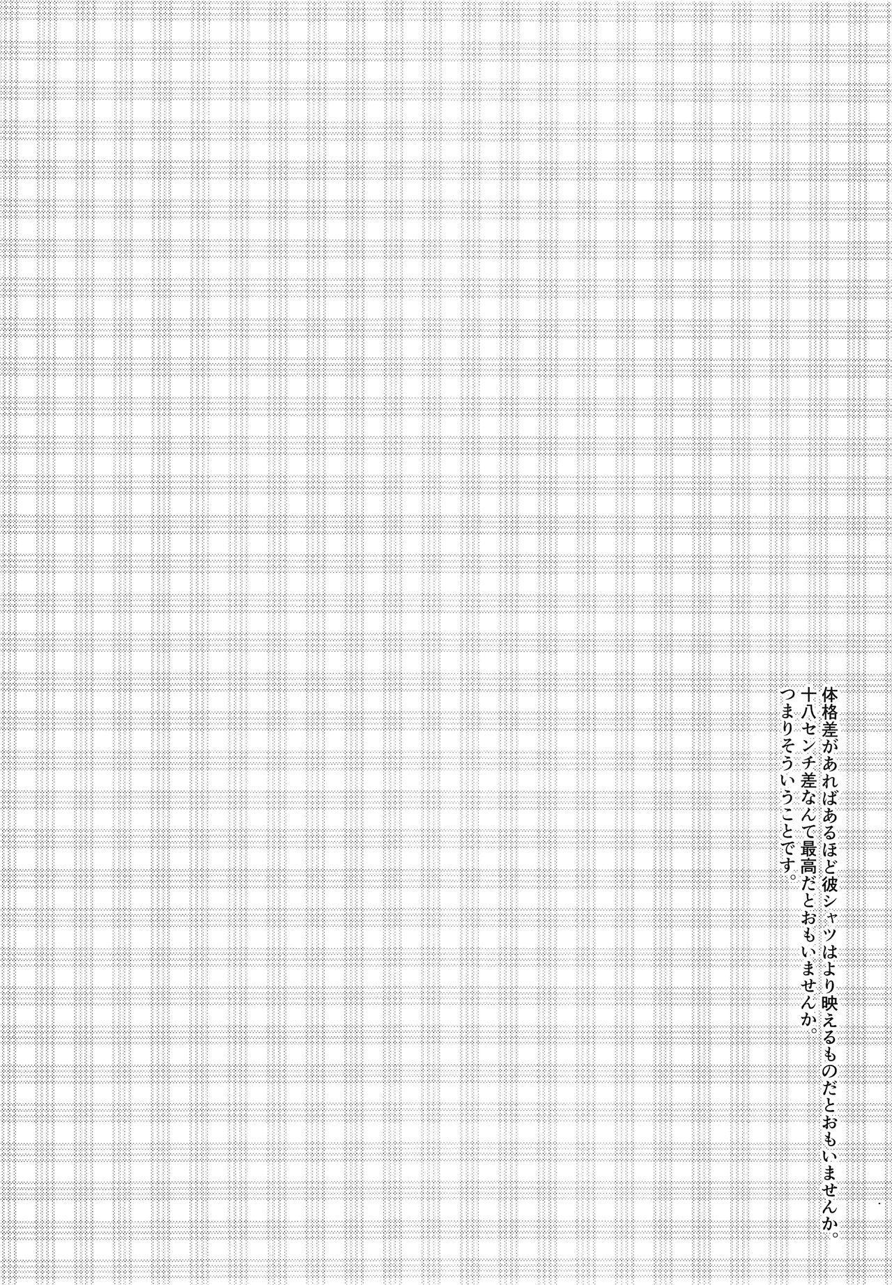 Zenbu Marugoto Ore no Mono 2