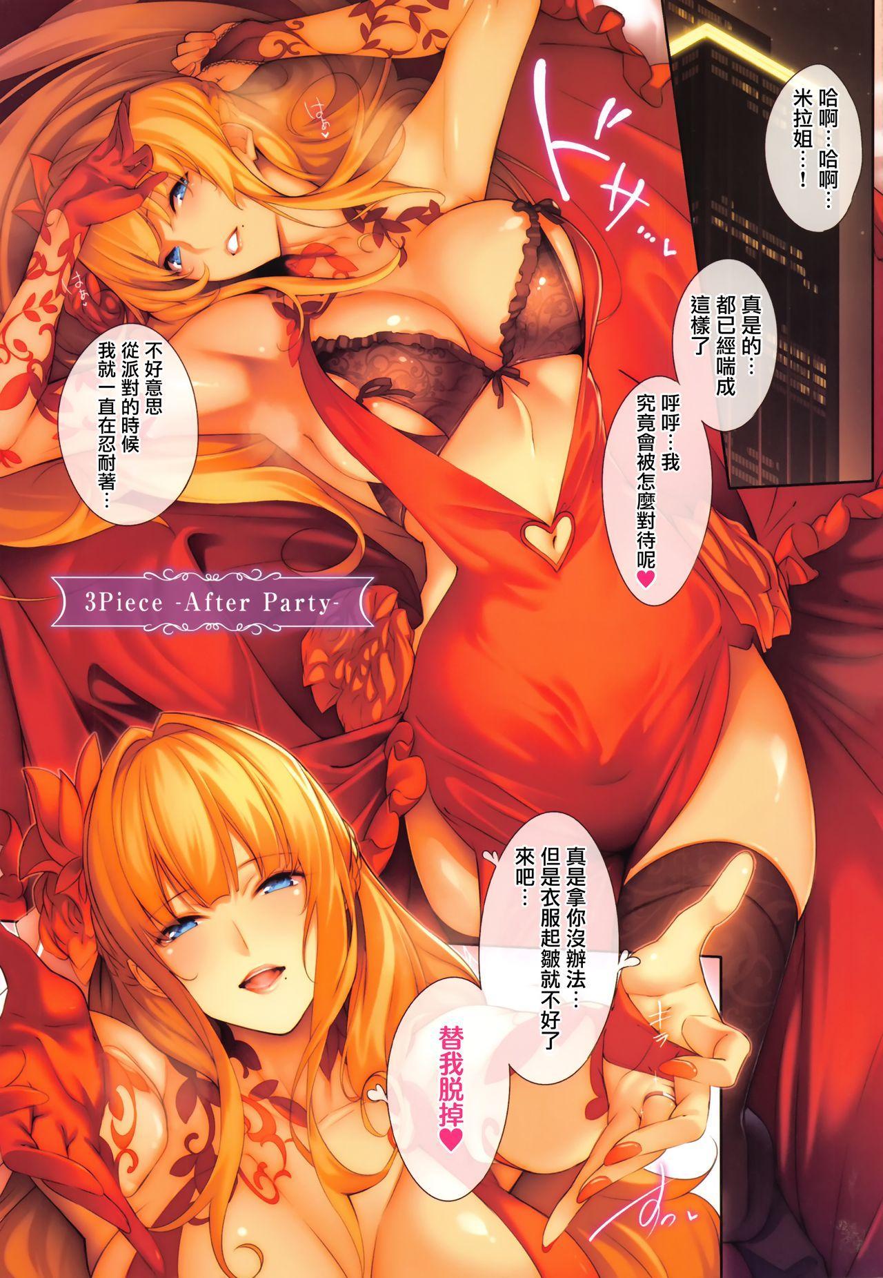 Master_ Piece Ch. 2-5 19
