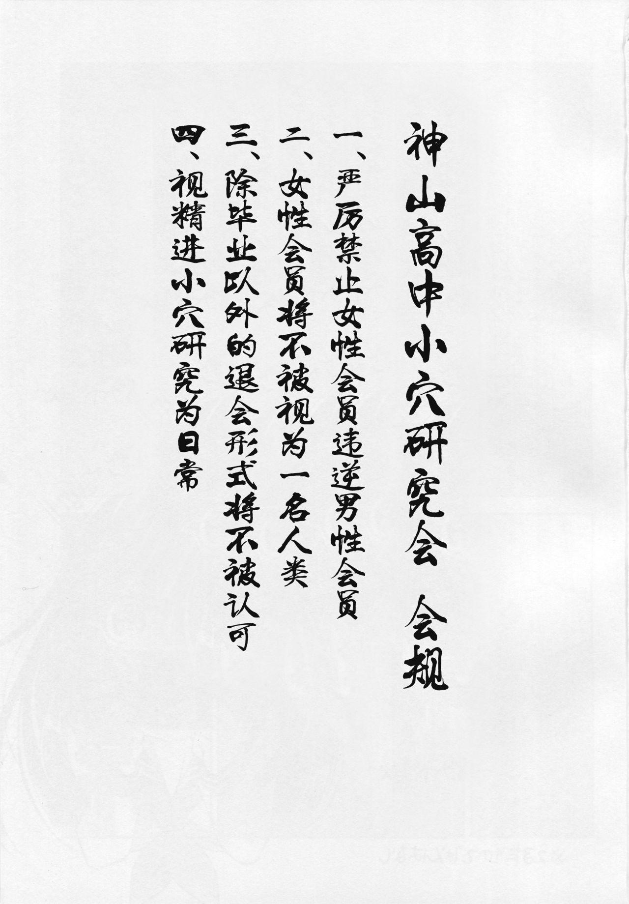 Kamiyama Koukou Omanko Kenkyuukai Katsudou Kiroku 1
