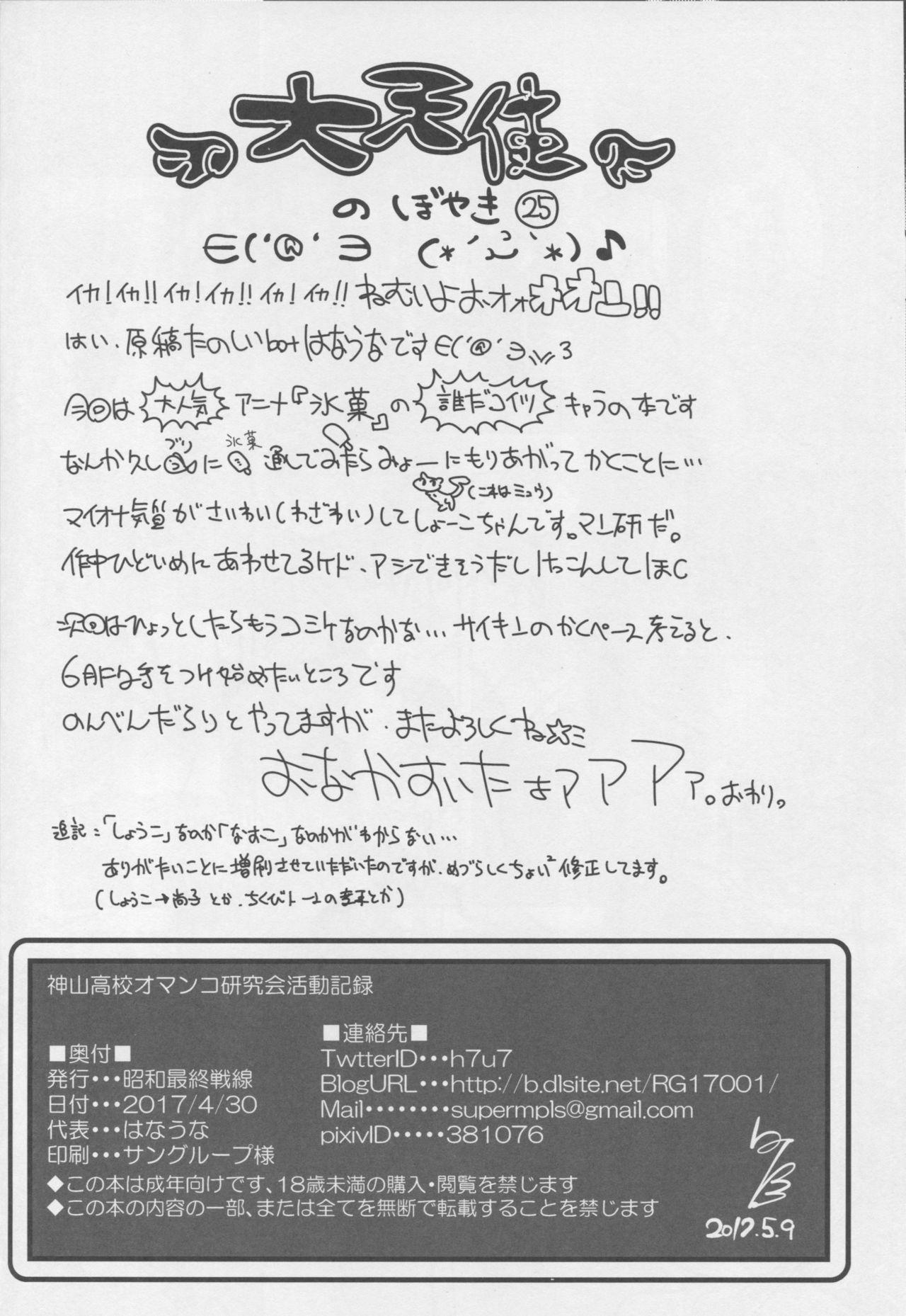 Kamiyama Koukou Omanko Kenkyuukai Katsudou Kiroku 20