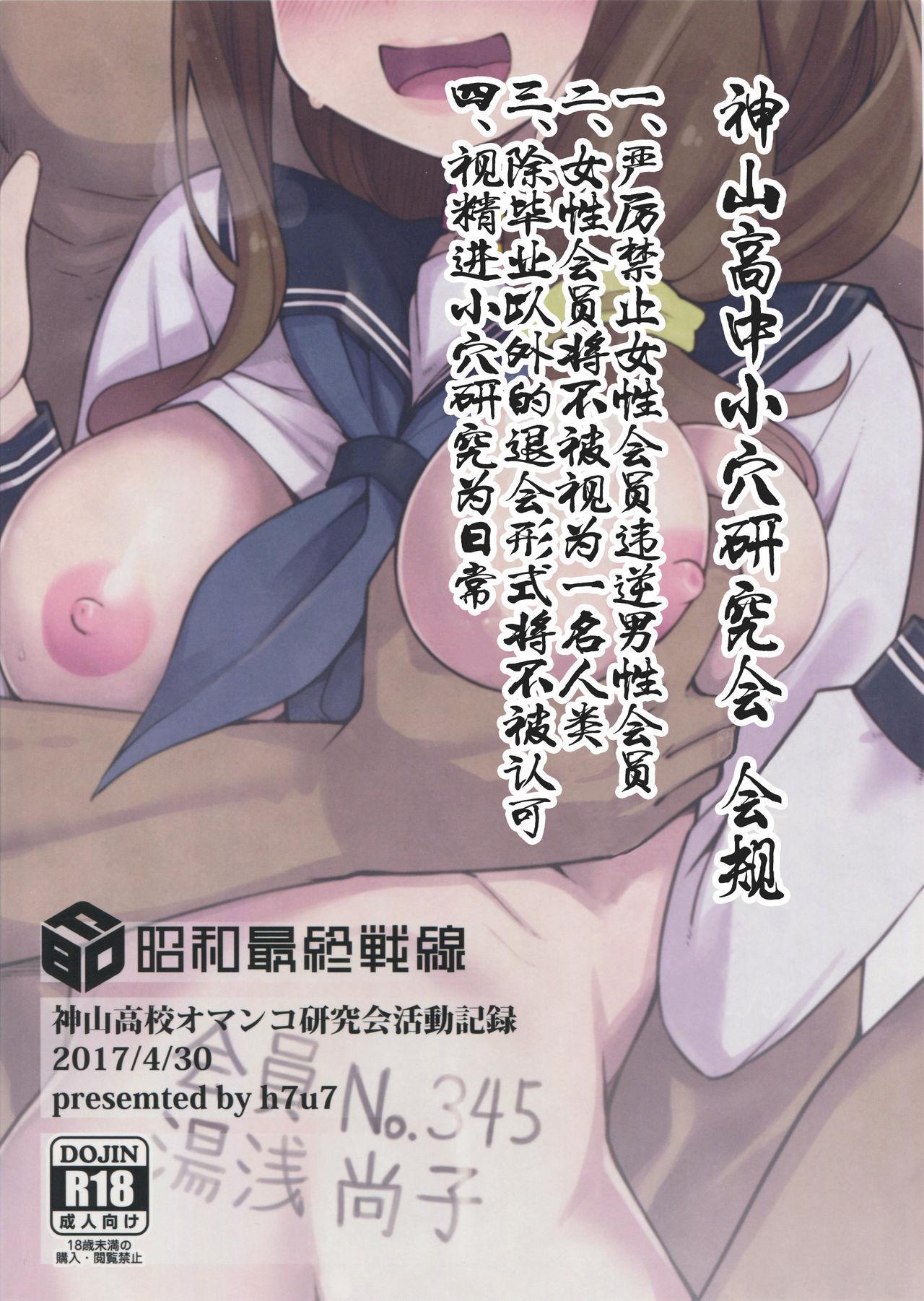 Kamiyama Koukou Omanko Kenkyuukai Katsudou Kiroku 21