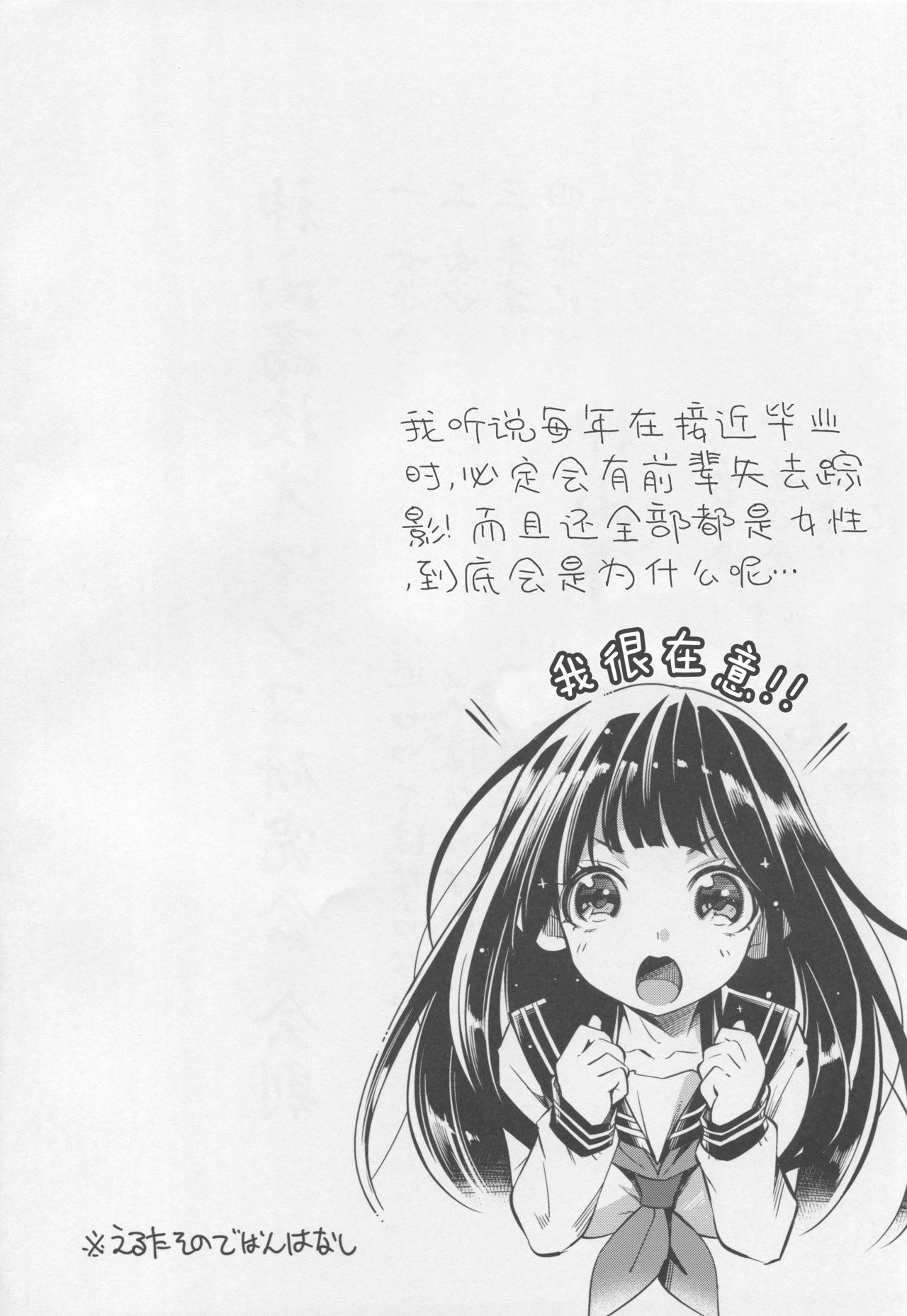 Kamiyama Koukou Omanko Kenkyuukai Katsudou Kiroku 2