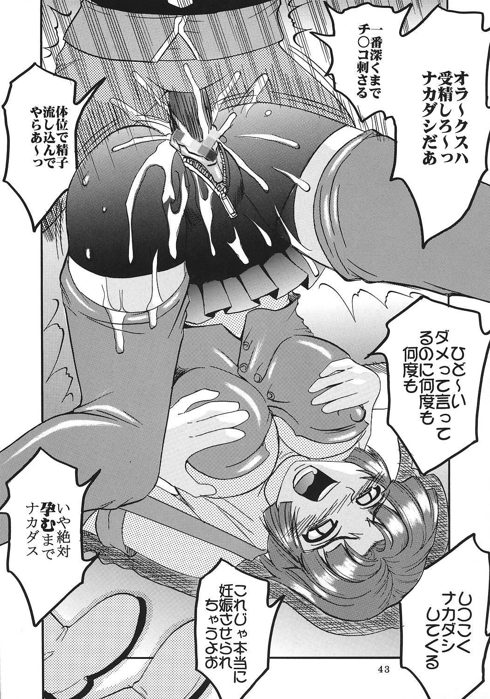 SUPER COSMIC BREED 3 43