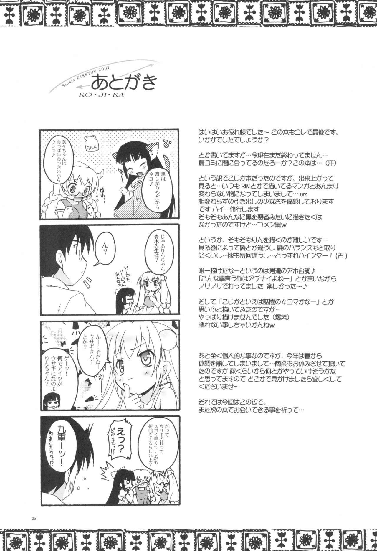 Kanzen Nenshou 15 26