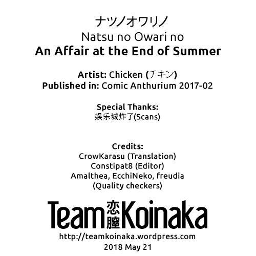 Natsu no Owari no - An Affair At The End Of Summer... 20