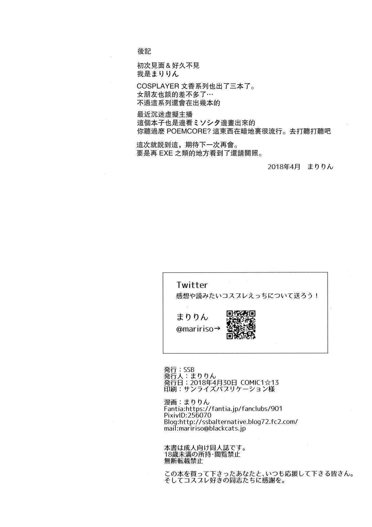 Tennen Kamichichi Shirouto Cosplayer Nangoku Ritou Mizugi Loca Satsuei 28