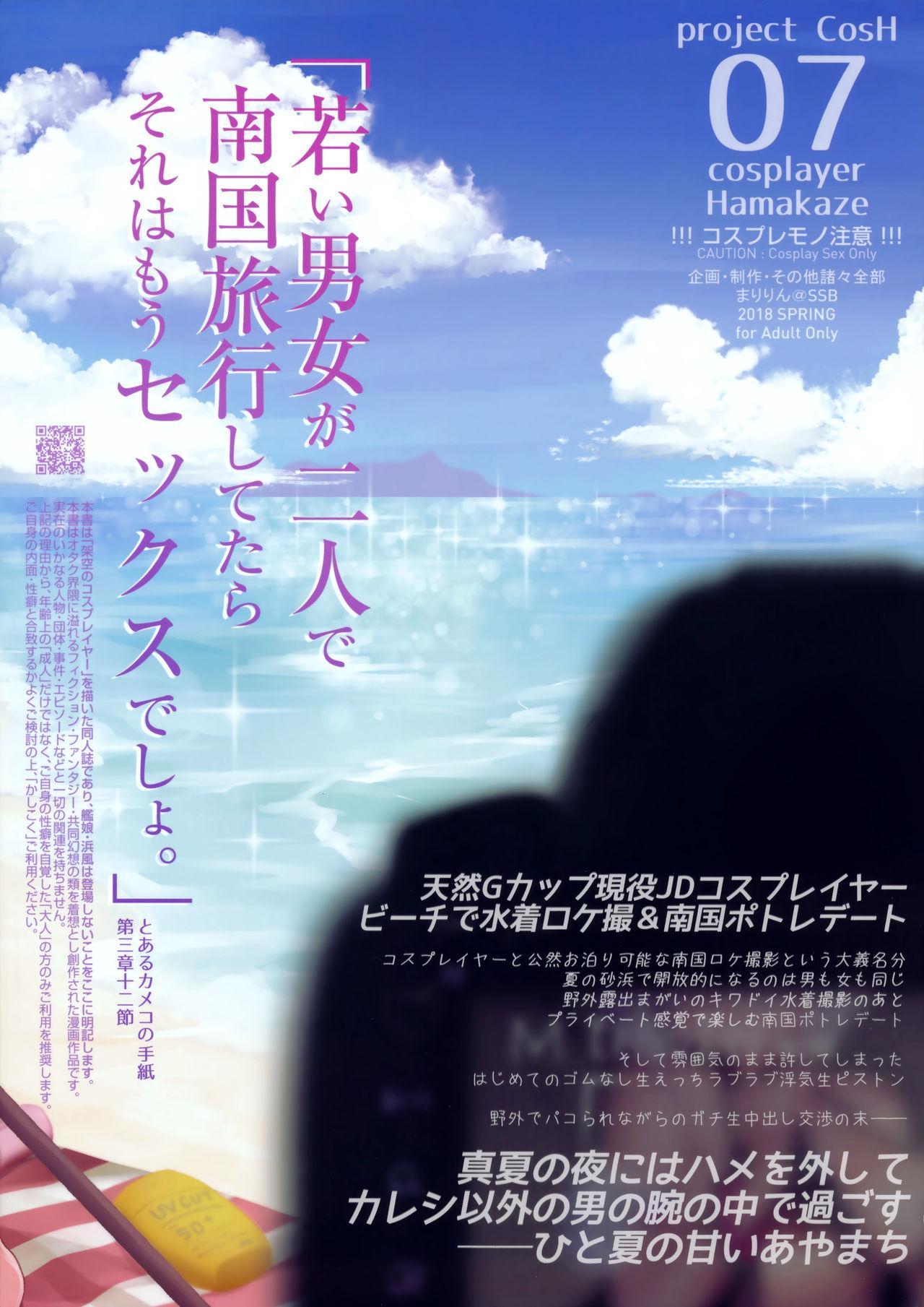 Tennen Kamichichi Shirouto Cosplayer Nangoku Ritou Mizugi Loca Satsuei 29