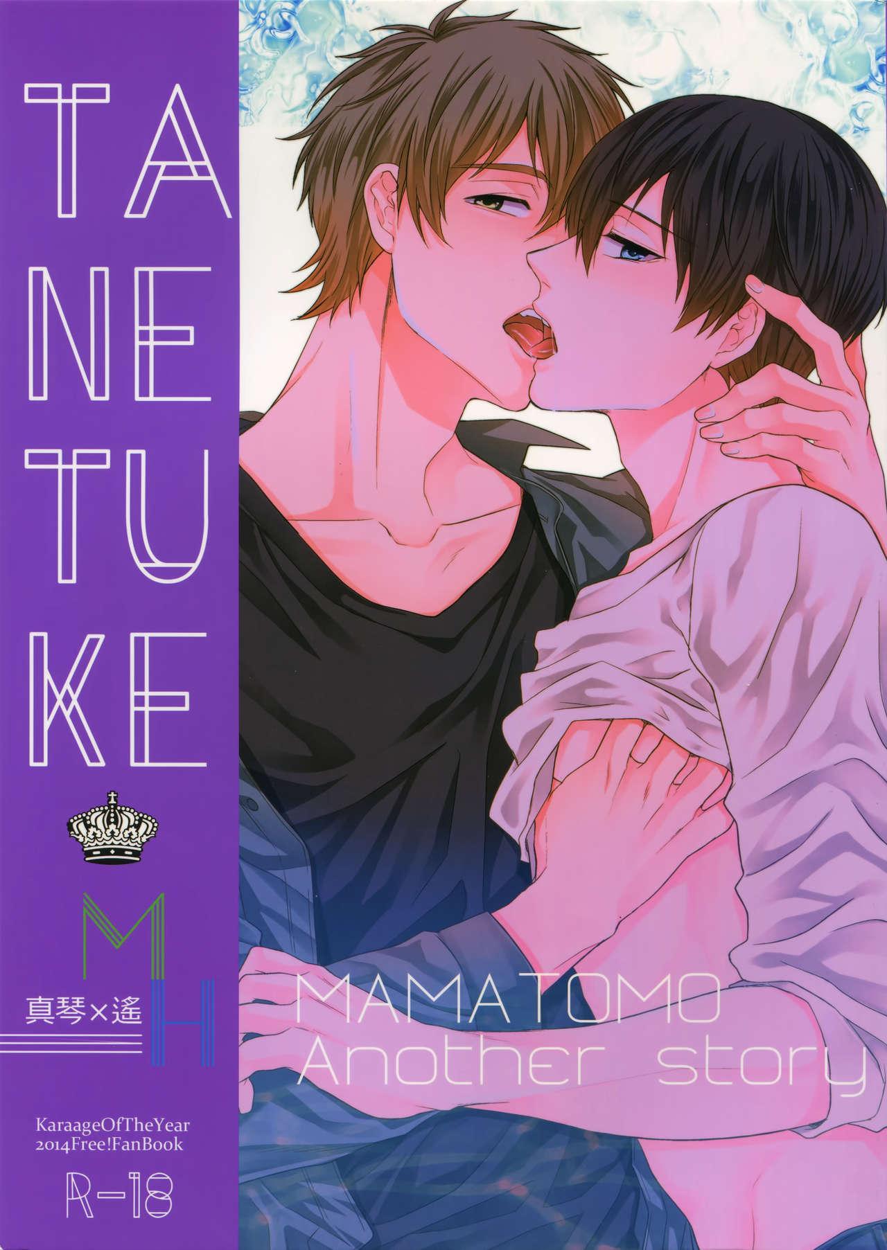 TANETUKE MH 0