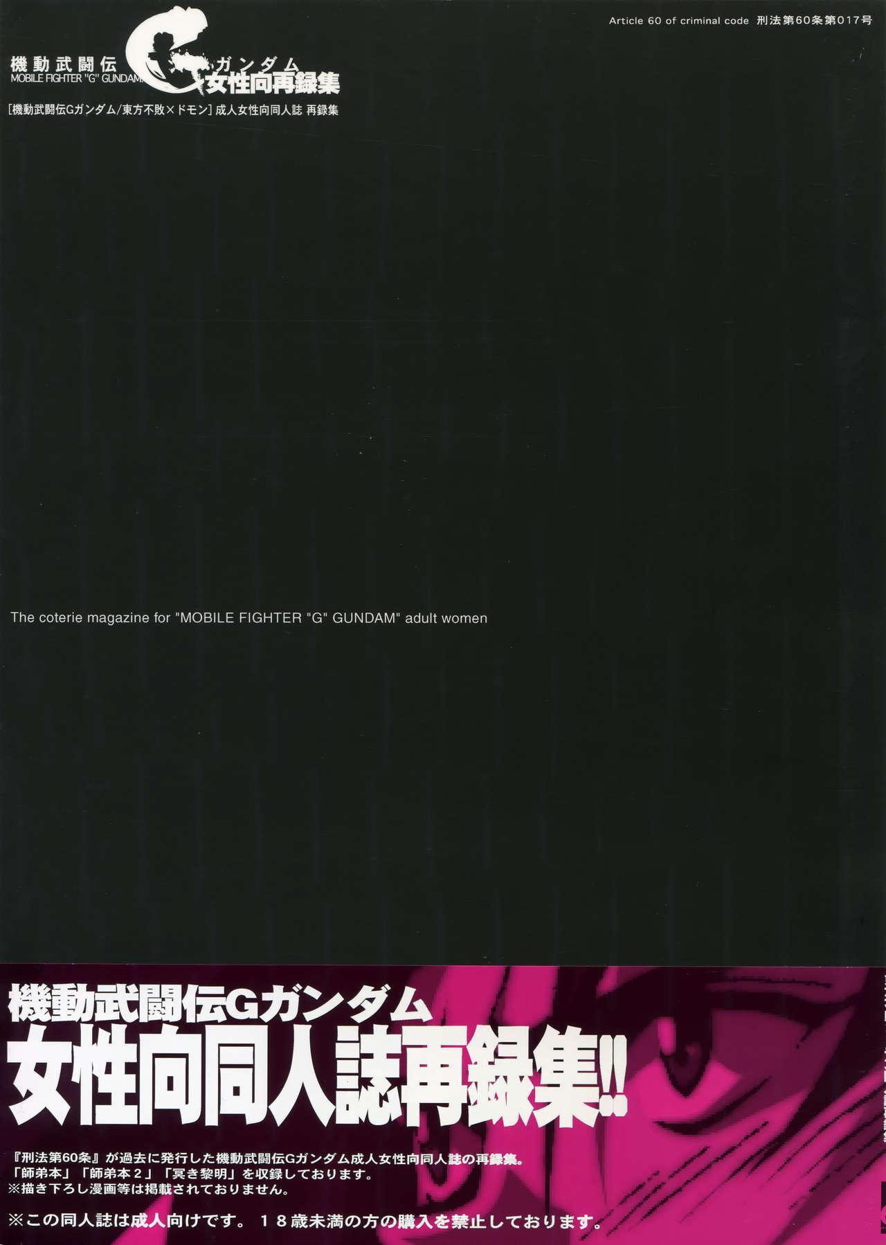 [Article 60 of Criminal Code (Shuhan)] G-gan Josei-Muke Sairoku-Shuu (G Gundam) 0