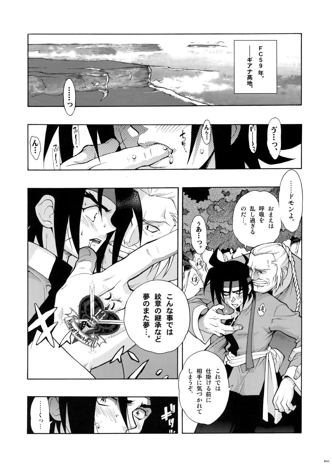 [Article 60 of Criminal Code (Shuhan)] G-gan Josei-Muke Sairoku-Shuu (G Gundam) 9