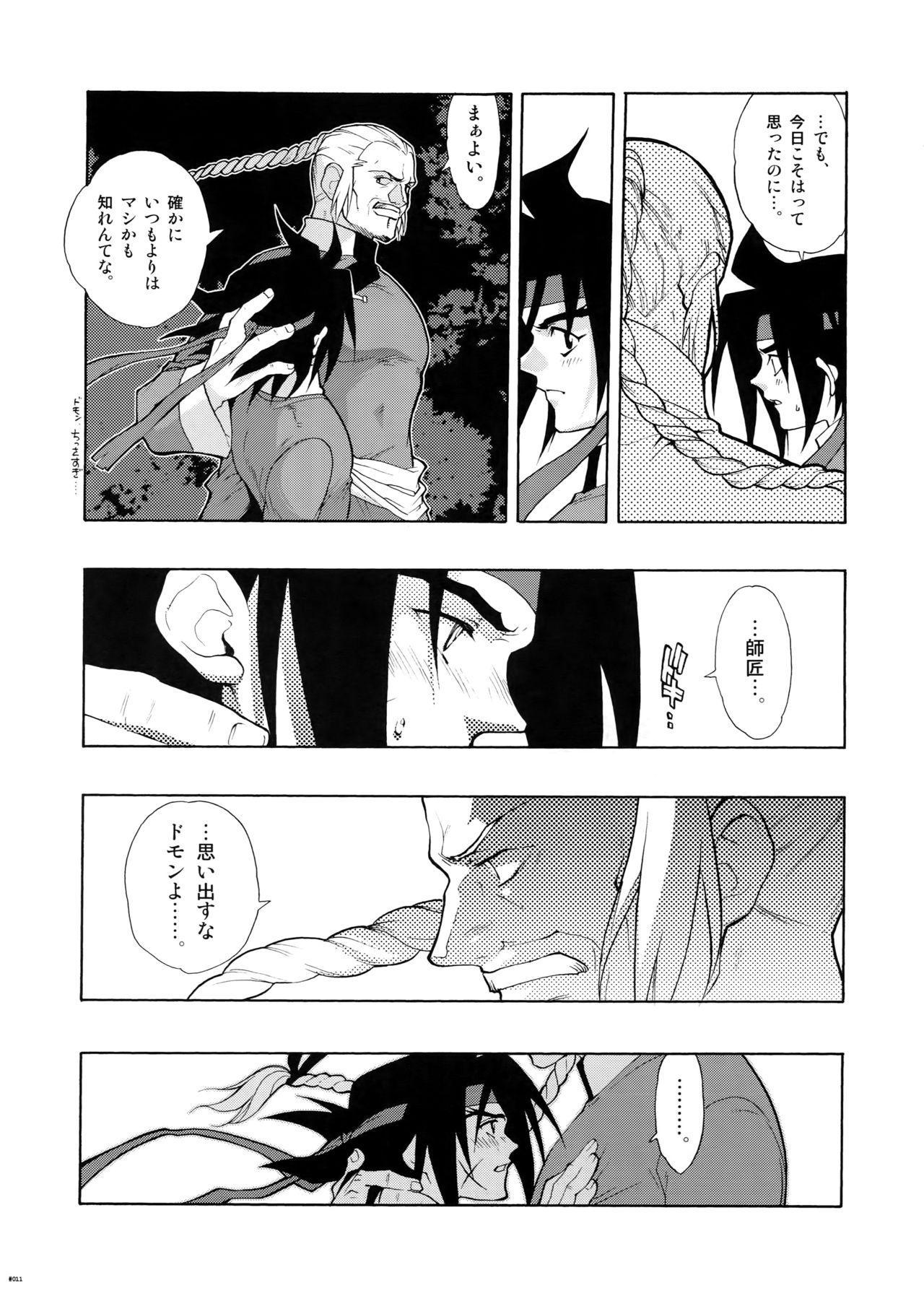 [Article 60 of Criminal Code (Shuhan)] G-gan Josei-Muke Sairoku-Shuu (G Gundam) 10