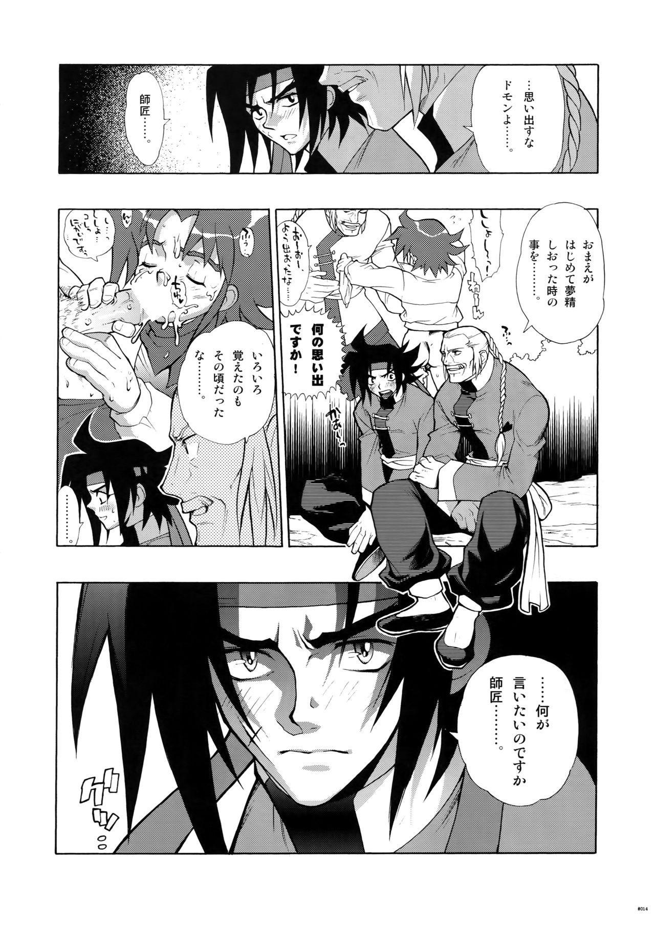 [Article 60 of Criminal Code (Shuhan)] G-gan Josei-Muke Sairoku-Shuu (G Gundam) 13