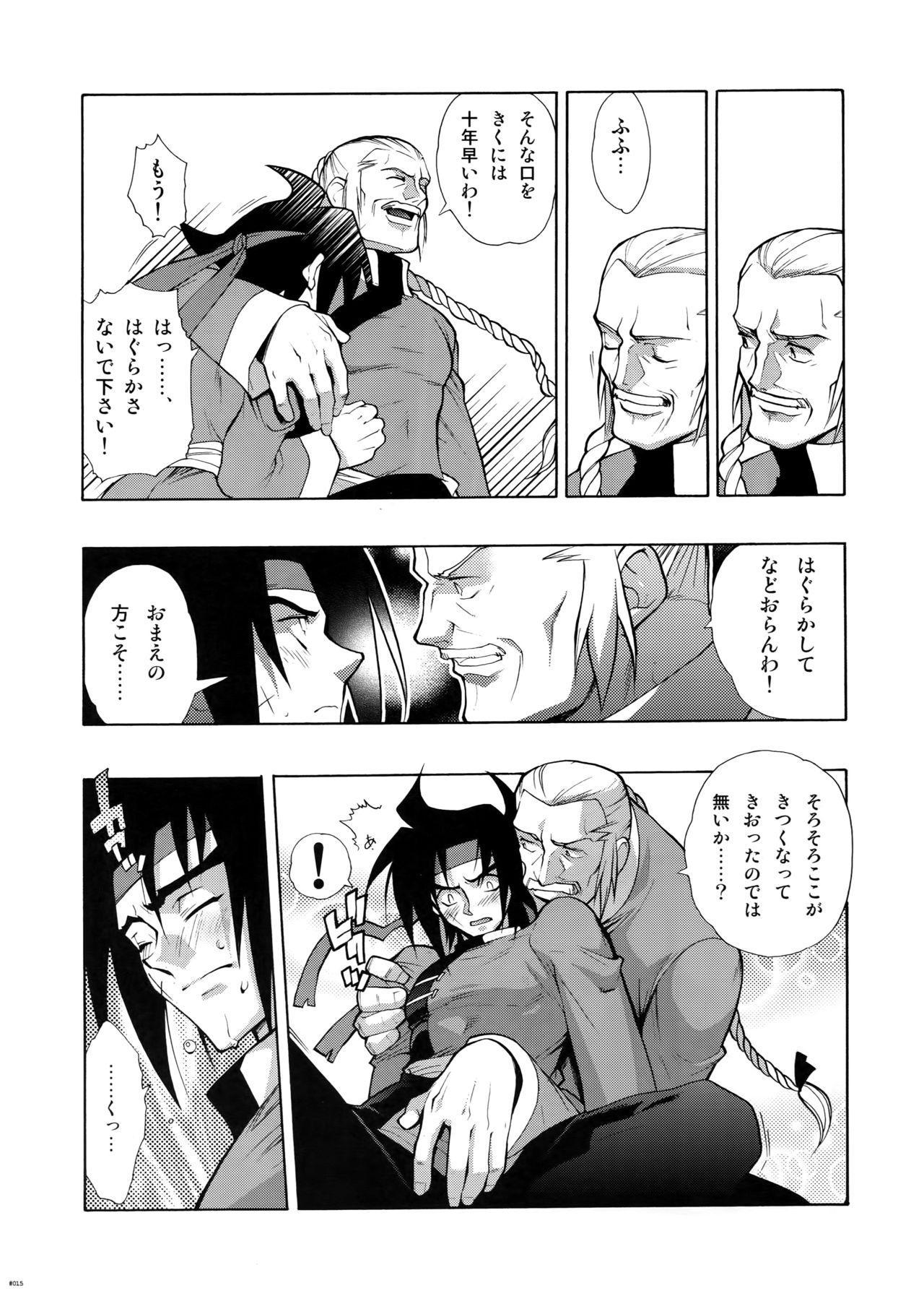 [Article 60 of Criminal Code (Shuhan)] G-gan Josei-Muke Sairoku-Shuu (G Gundam) 14