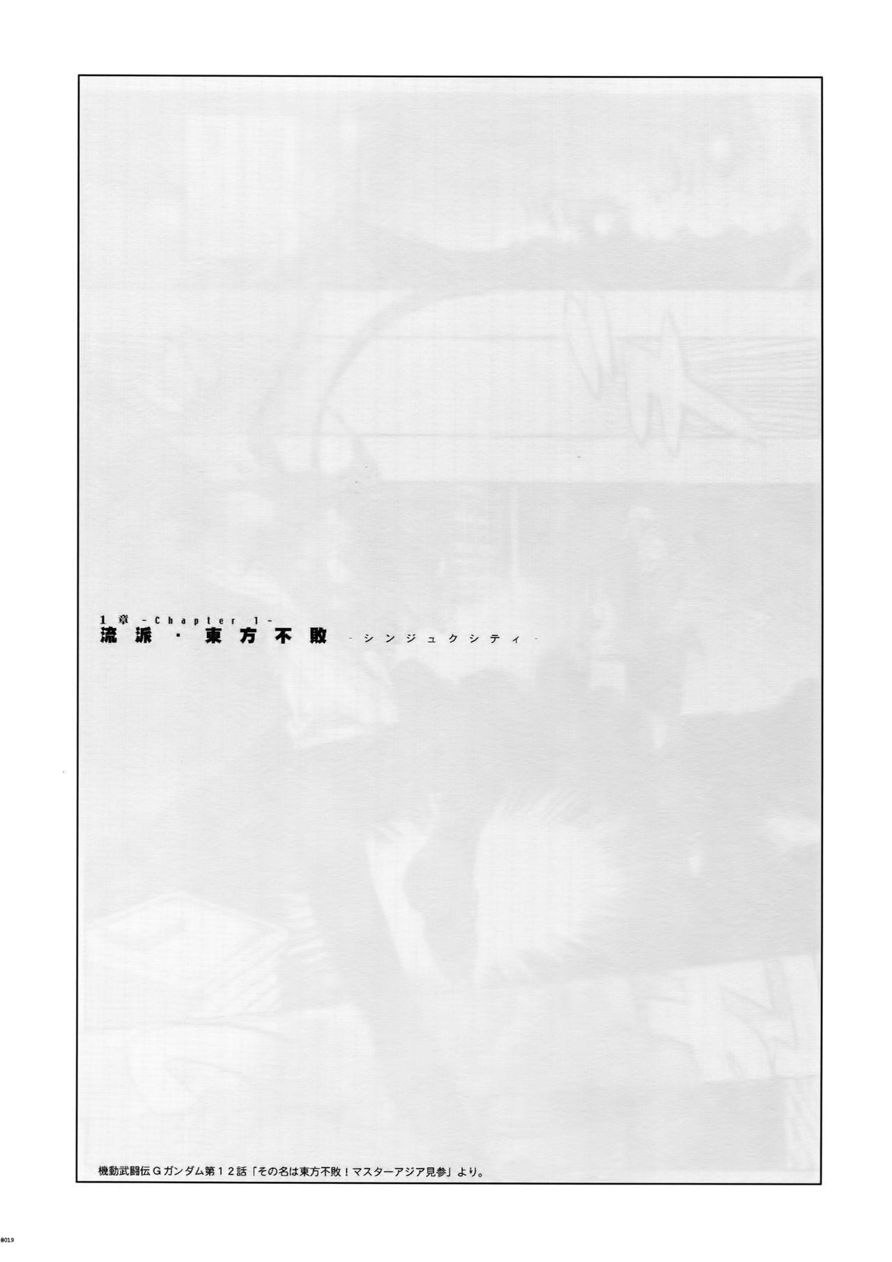 [Article 60 of Criminal Code (Shuhan)] G-gan Josei-Muke Sairoku-Shuu (G Gundam) 18