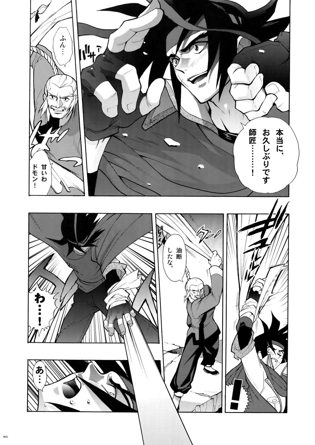 [Article 60 of Criminal Code (Shuhan)] G-gan Josei-Muke Sairoku-Shuu (G Gundam) 20
