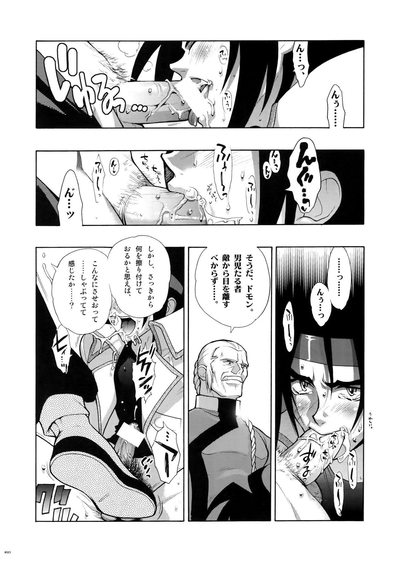 [Article 60 of Criminal Code (Shuhan)] G-gan Josei-Muke Sairoku-Shuu (G Gundam) 22