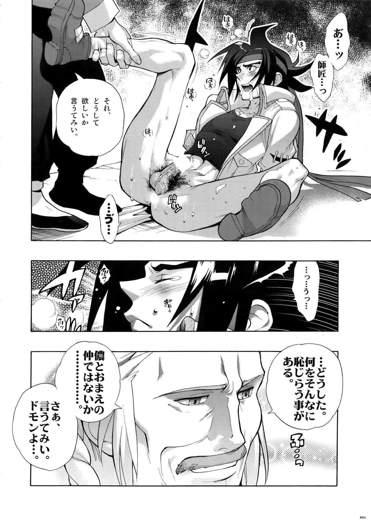 [Article 60 of Criminal Code (Shuhan)] G-gan Josei-Muke Sairoku-Shuu (G Gundam) 23