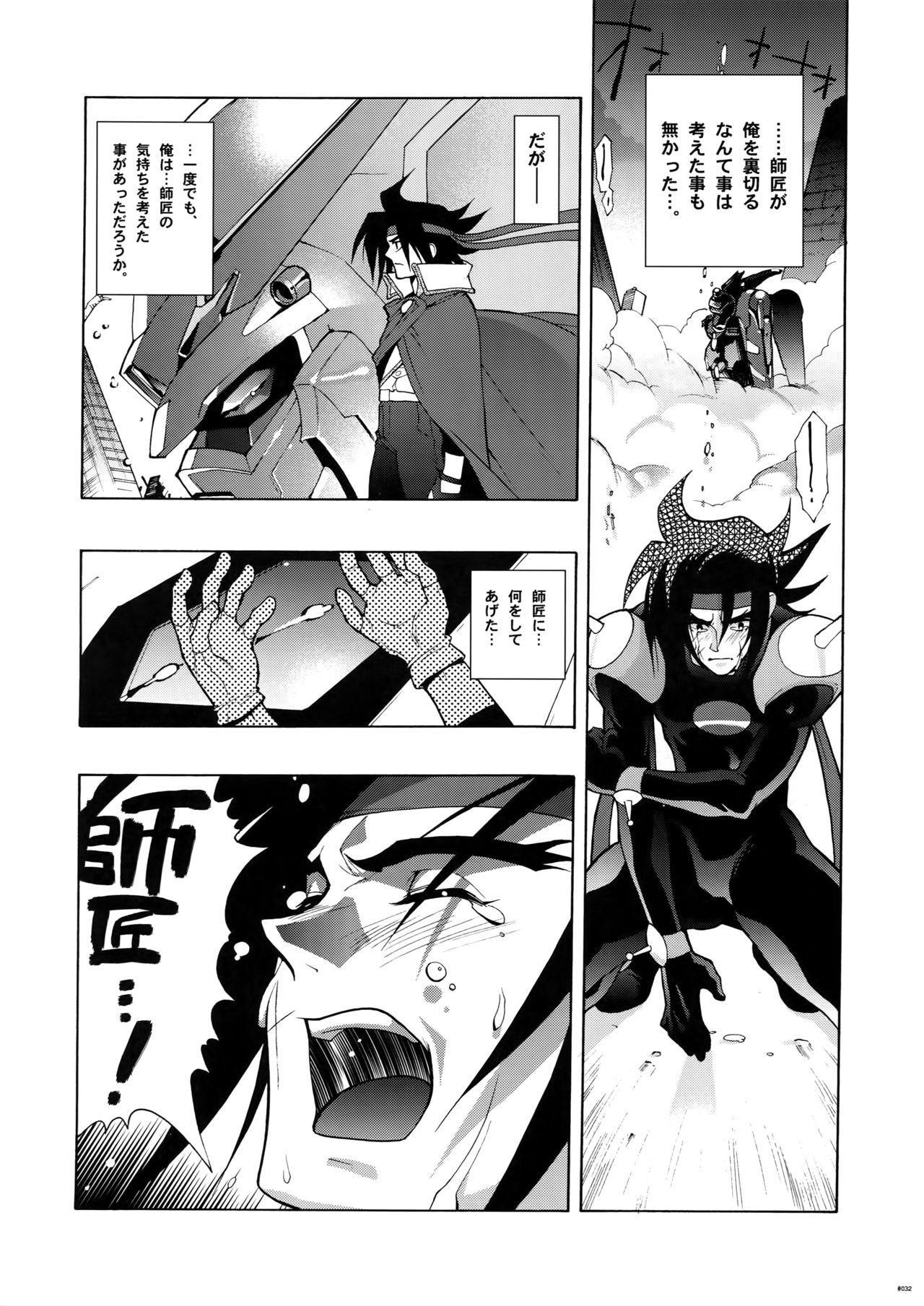 [Article 60 of Criminal Code (Shuhan)] G-gan Josei-Muke Sairoku-Shuu (G Gundam) 31