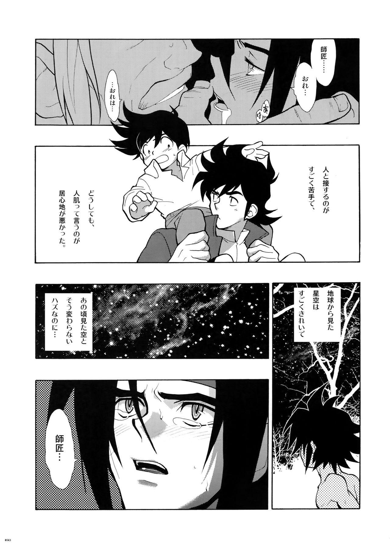 [Article 60 of Criminal Code (Shuhan)] G-gan Josei-Muke Sairoku-Shuu (G Gundam) 42