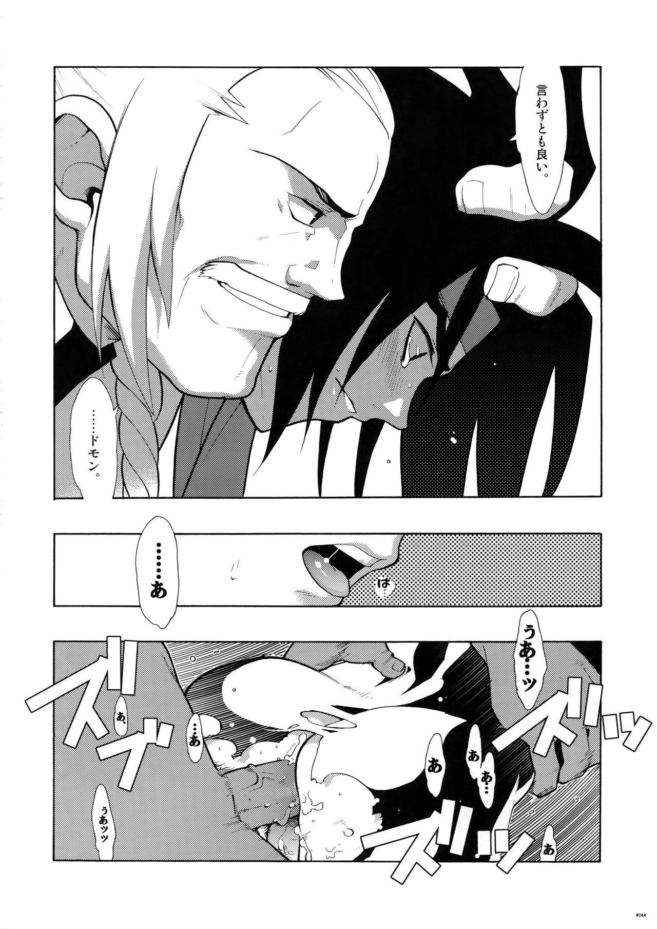 [Article 60 of Criminal Code (Shuhan)] G-gan Josei-Muke Sairoku-Shuu (G Gundam) 43