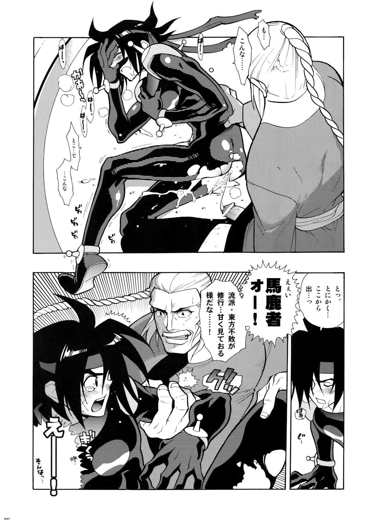 [Article 60 of Criminal Code (Shuhan)] G-gan Josei-Muke Sairoku-Shuu (G Gundam) 46