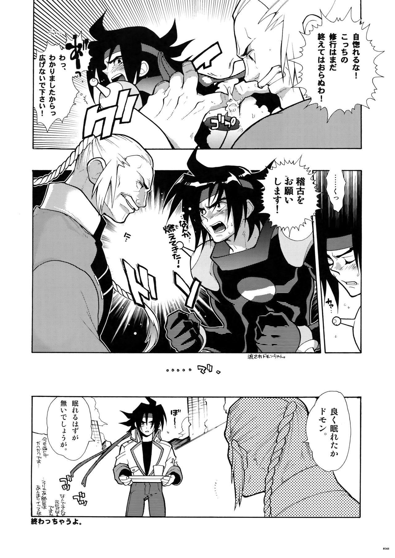[Article 60 of Criminal Code (Shuhan)] G-gan Josei-Muke Sairoku-Shuu (G Gundam) 47