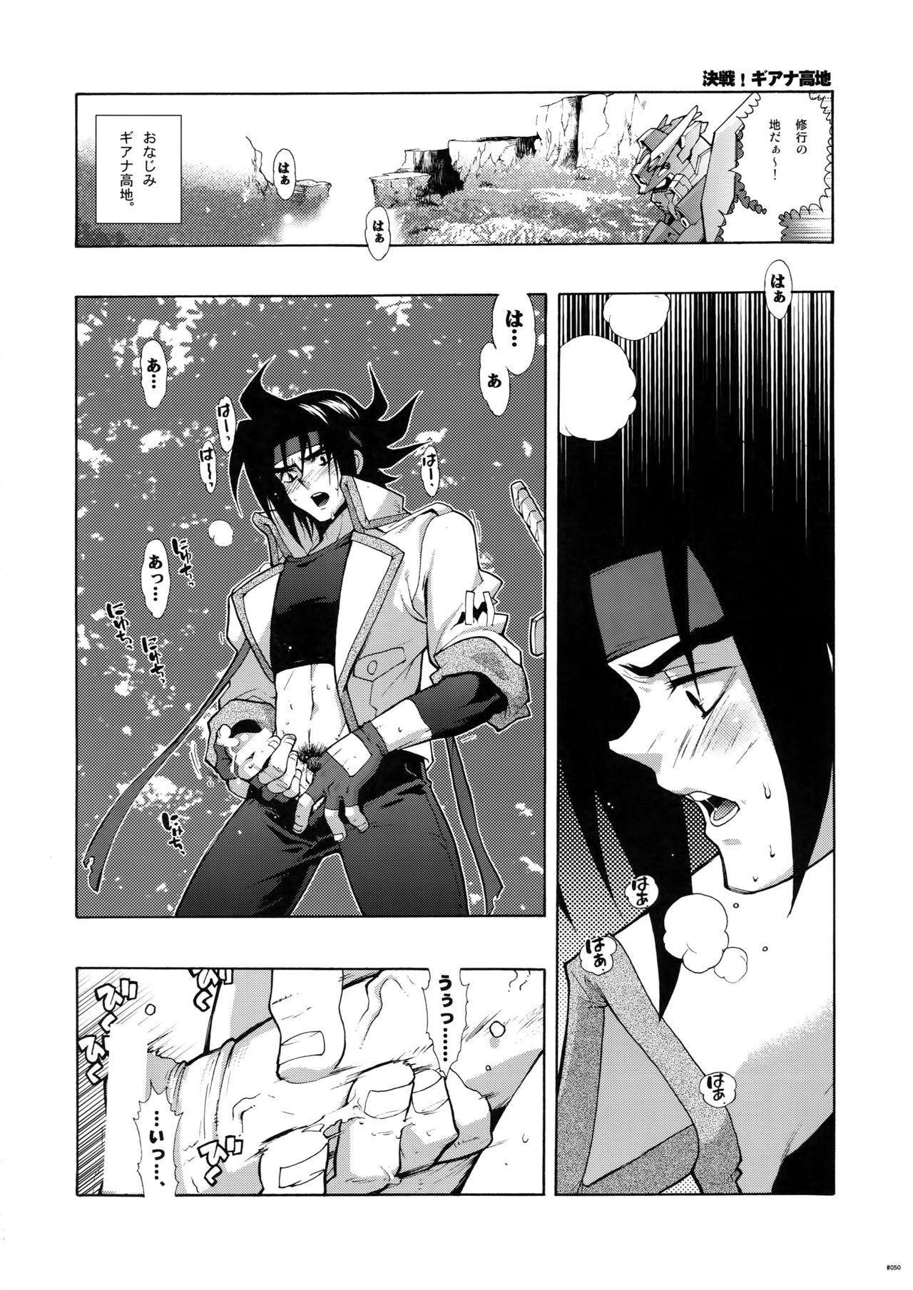 [Article 60 of Criminal Code (Shuhan)] G-gan Josei-Muke Sairoku-Shuu (G Gundam) 49
