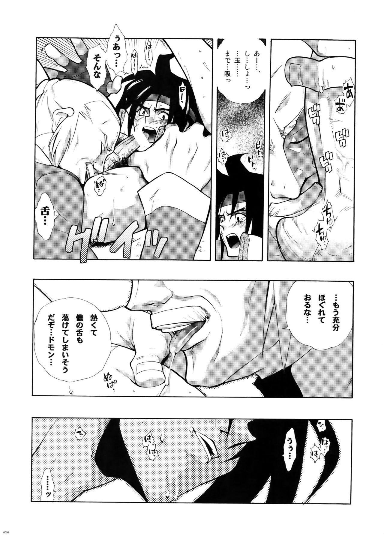 [Article 60 of Criminal Code (Shuhan)] G-gan Josei-Muke Sairoku-Shuu (G Gundam) 56