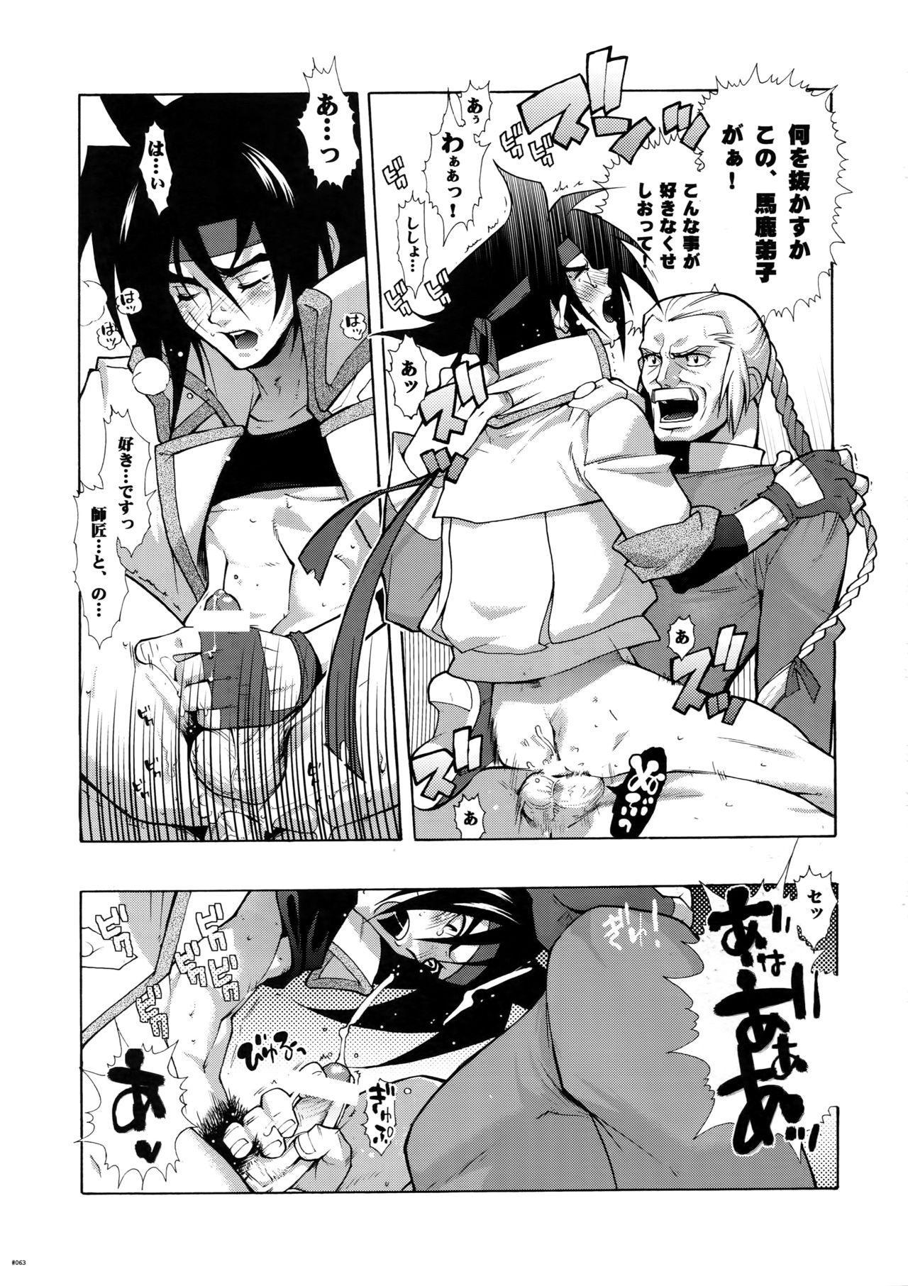 [Article 60 of Criminal Code (Shuhan)] G-gan Josei-Muke Sairoku-Shuu (G Gundam) 62