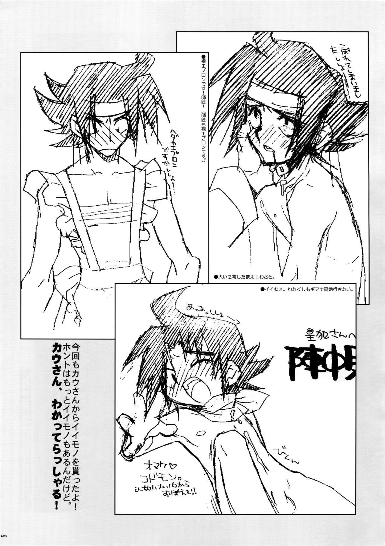 [Article 60 of Criminal Code (Shuhan)] G-gan Josei-Muke Sairoku-Shuu (G Gundam) 64